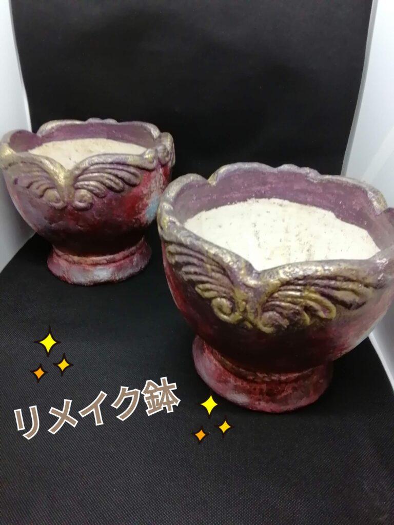 作品紹介‼️リメイク鉢デコパージュ!